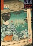 浮世絵 Floating World 珠玉の斎藤コレクション 展図録
