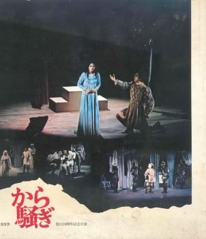 劇団四季「から騒ぎ」の詳細を見る