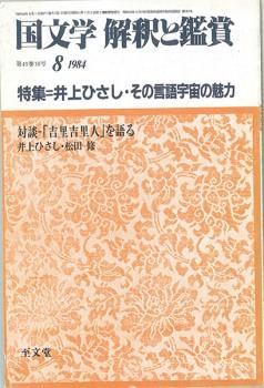 国文学 解釈と鑑賞 第49巻10号 1984 特集:井上ひさし・その言語宇宙の魅力の詳細を見る