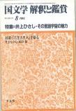 国文学 解釈と鑑賞 第49巻10号 1984 特集:井上ひさし・その言語宇宙の魅力