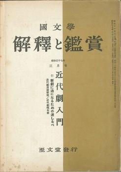 國文學 解釋と鑑賞の詳細を見る