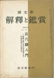 國文學 解釋と鑑賞