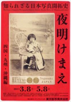 夜明けまえ 知られざる日本写真開拓史 四国・九州・沖縄編の詳細を見る