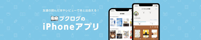 ブクログ iPhone アプリ
