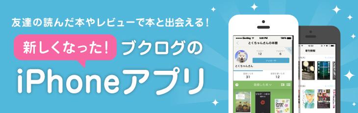 もっと、わくわく楽しく使えちゃう!ブクログのiPhoneアプリが新しくなりました!