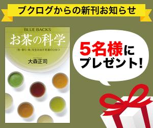 【5月23日まで】知らずに飲むのはもったいない!読めばお茶の味わい方が変わる、驚くほどおいしくなる!大森正司『お茶の科学』5名様へ!