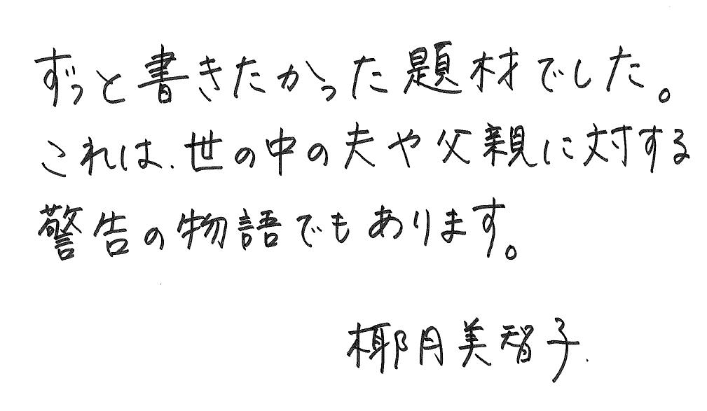 椰月美智子直筆コメント