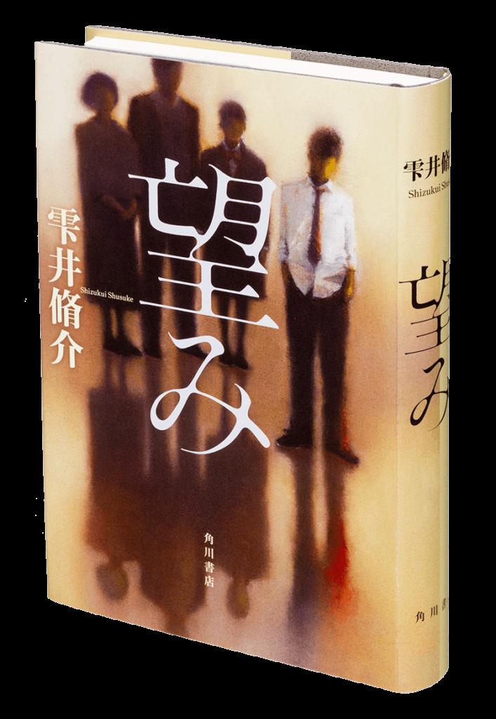 雫井脩介待望の新刊『望み』9月5日(月)発売!