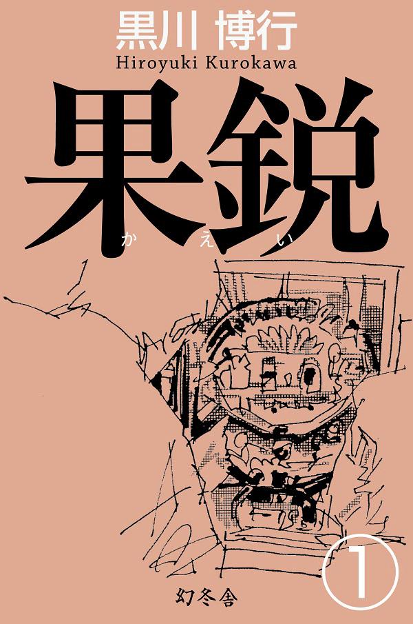 黒川博行『果鋭 1』(幻冬舎) 発売日 2016年7月 Reader Store独占配信中