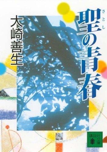 大崎善生『聖の青春』