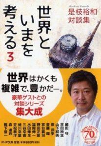 是枝裕和『世界といまを考える 3』  PHP文庫 2016年10月5日発売