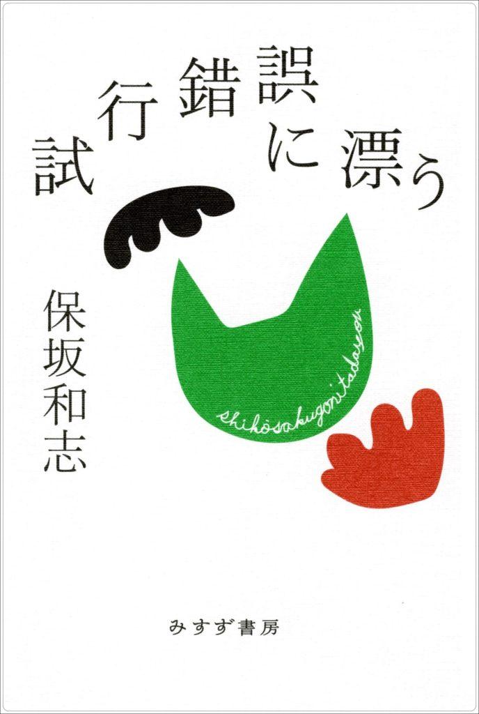 保坂和志『試行錯誤に漂う』 みすず書房 2016年10月25日発売