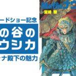 金曜ロードショー『風の谷のナウシカ』放映記念!宮崎駿監督はクシャナ殿下がお好き?