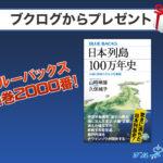 ブルーバックス通巻2000番!驚きに満ちた日本列島史!山崎晴雄・久保純子著『日本列島100万年史』5名様へプレゼント!