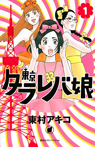 東村アキコ『東京タラレバ娘』