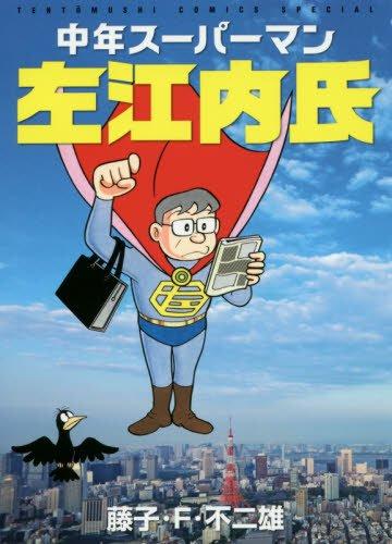 藤子・F・不二雄『スーパーサラリーマン左江内氏』