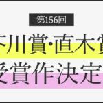 第156回芥川賞に山下澄人『しんせかい』(新潮社)、直木賞に恩田陸『蜜蜂と遠雷』(幻冬舎)が決定しました!