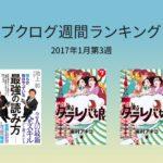 ドラマも注目の『東京タラレバ娘』最新刊が2冠!【2017年1月第3週のブクログ週間ランキング発表】