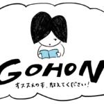 【マンガ】GOHON -オススメの本、教えてください!- 2冊目『レコスケくん COMPLETE EDITION』