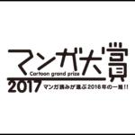 【速報】マンガ大賞2017、ついに発表!
