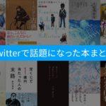カブキブ!最新刊、ラーメンズ小林賢太郎の99の思考本【Twitterで話題になった本】