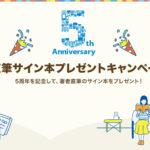 honto5周年記念キャンペーン開催中!著者直筆サイン本を一挙プレゼント!