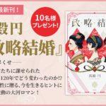 すべての女性に贈る、今を生きるヒントに満ちた大河ロマン!高殿円最新刊『政略結婚』を10名様へ!