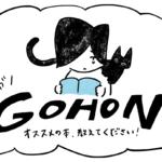 【マンガ】GOHON 8冊目のおすすめ!小泉吉宏『戦争で死んだ兵士のこと』