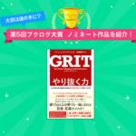 ブクログ大賞ビジネス書部門ノミネート作品をご紹介!アンジェラ・ダックワース著/神崎朗子訳『やり抜く力 GRIT(グリット)――人生のあらゆる成功を決める「究極の能力」を身につける』