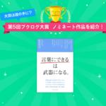 ブクログ大賞ビジネス書部門ノミネート作品をご紹介! 梅田悟司『「言葉にできる」は武器になる。』