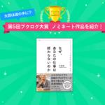 ブクログ大賞ビジネス書部門ノミネート作品をご紹介!中島聡『なぜ、あなたの仕事は終わらないのか スピードは最強の武器である』