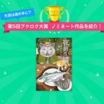 ブクログ大賞マンガ部門ノミネート作品をご紹介!深谷かほる『夜廻り猫』