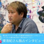 『ゲンロン0』とは「大きな間違い」?―東浩紀さん『ゲンロン0 観光客の哲学』ブクログ大賞受賞インタビュー中編