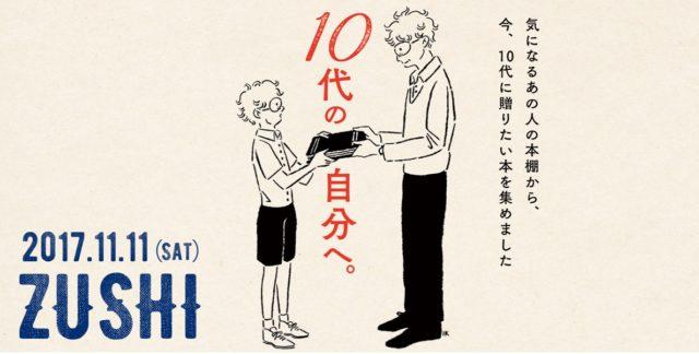 第1回逗子ブックフェア「10代の自分へ。」