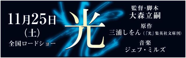 2017年11月25日(土)公開『光』オフィシャルサイト
