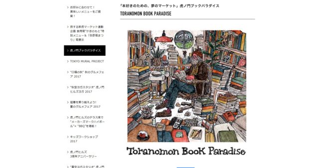 TORANOMON BOOK PARADISE イベント情報ページ