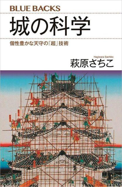 萩原さちこ『城の科学 個性豊かな天守の「超」技術』