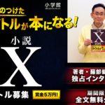 独占インタビュー!ネットで電子書籍で無料で全文公開「小説のタイトル募集します!」『小説X』著者・蘇部健一さんと担当編集者さんが明かす舞台裏!【賞金5万円】