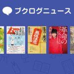 ランキング独占状態!?「アメトーーク!」「本屋で読書芸人」で紹介された本リスト!又吉直樹さん、カズレーザーさん、高山一実さんらお気に入りの本