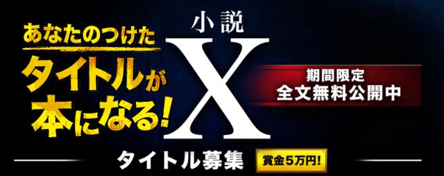 小学館「小説丸」『小説X』企画サイト