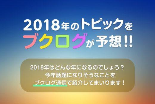 2018年 展望・予想