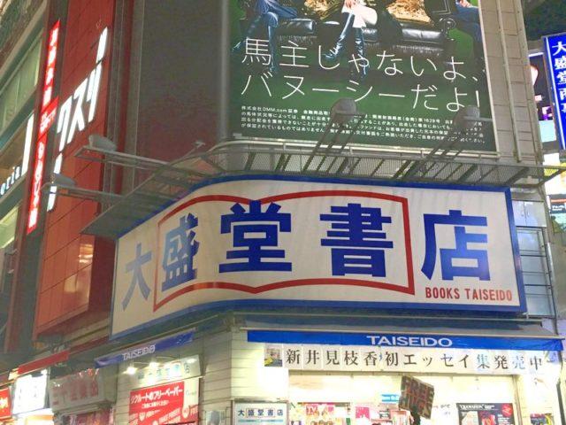 渋谷 スクランブル交差点前 大盛堂書店