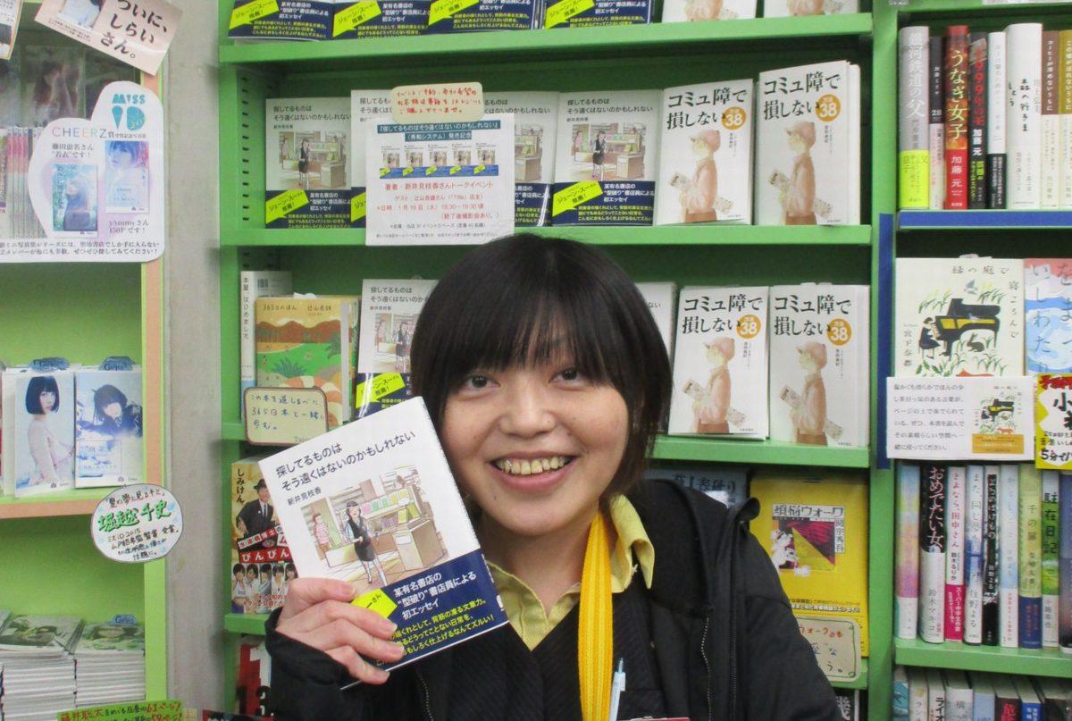 新井見枝香さん販売図