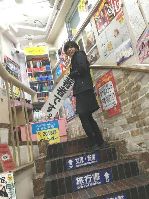 新井見枝香さん