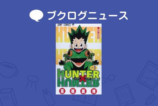 少年ジャンプ創刊50年 『HUNTER×HUNTER』連載再開