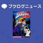 【速報!】ジャンプ50周年の2018年夏、「荒木飛呂彦原画展 JOJO ─冒険の波紋─」開催決定!