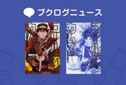 『ゴールデンカムイ』アニメ化決定