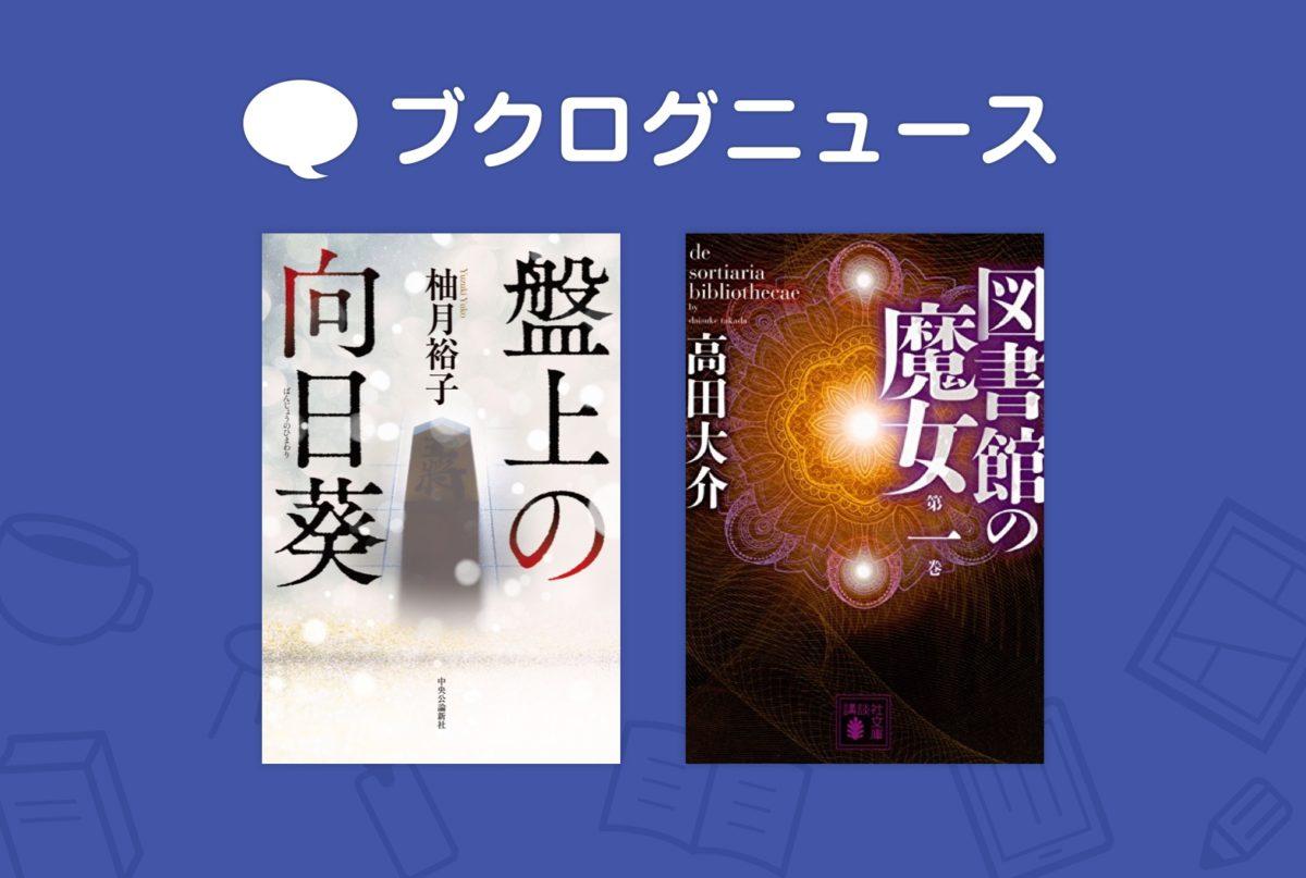 書店ニュース さわベス2018発表タイトル『盤上の向日葵』『図書館の魔女』