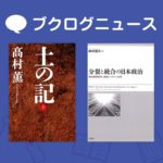 第44回大佛次郎賞を高村薫さん、第17回大佛次郎論壇賞を砂原庸介さんが受賞!