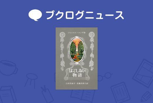 『はてしない物語』翻訳者、上田真而子さん死去